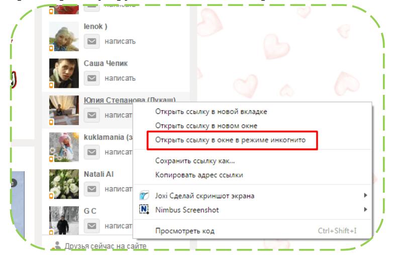 """Функция """"инкогнито"""" в соц-сети Одноклассники"""