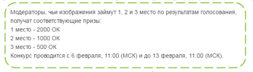 Конкурс от администрации Одноклассников