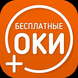 бесплатные займы в одноклассниках отзывы банковские реквизиты компании в москве