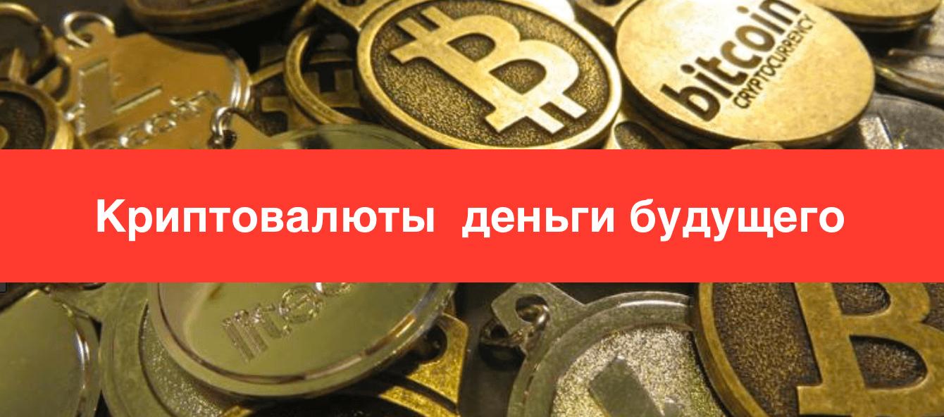 Криптовалюты, деньги будущего