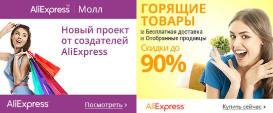 В рекламе можно использовать готовые баннеры AliExpress