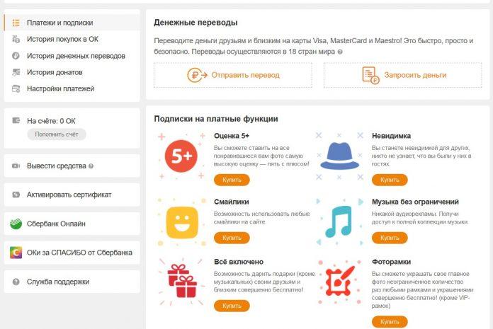 Денежные переводы на Одноклассниках
