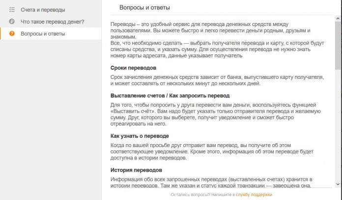 Раздел Вопросы и ответы на Одноклассниках