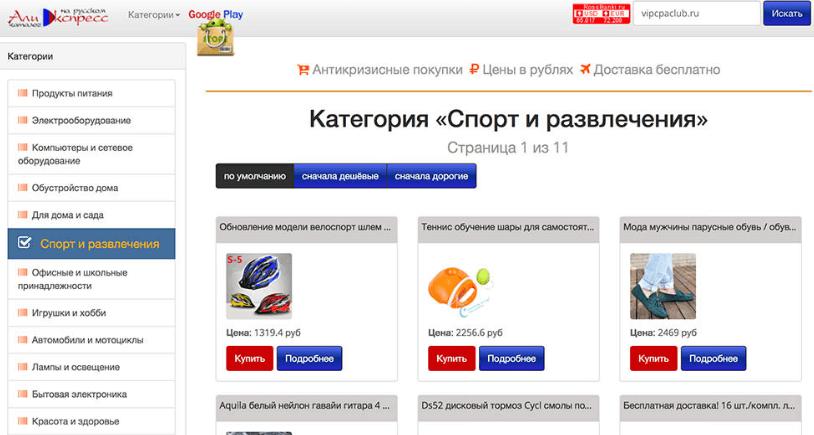 Интернет-магазин для продажи вещей с AliExpress