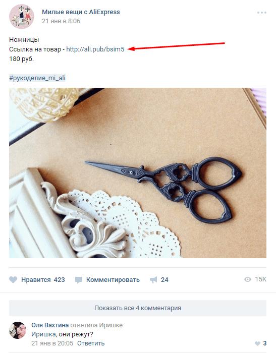 Продажа вещей с АлиЭкспресс через социальные сети