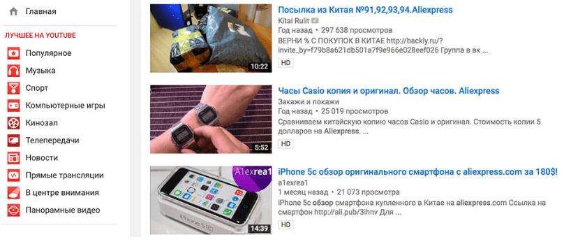 На YouTube можно добавлять видео о товарах с AliExpress