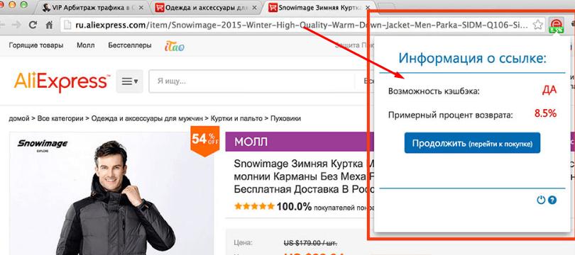Веб-мастер на AliExpress может быть покупателем и получать кэшбэк