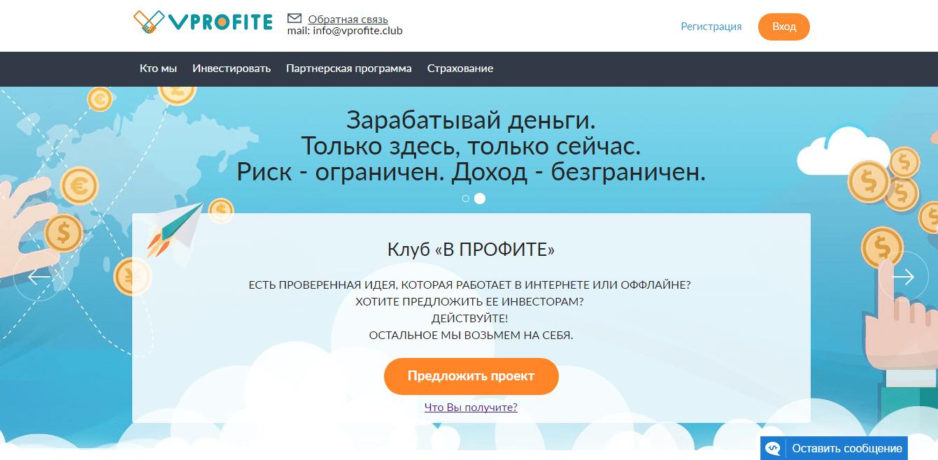 Vprofite.club - площадка для инвестирования в хайпы