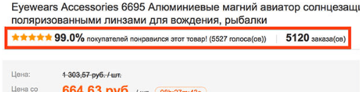 Обращайте внимание на количество продаж и отзывов на AliExpress