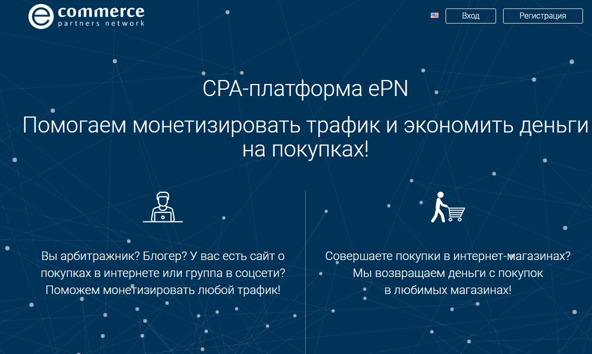 CPA-платформа ePN