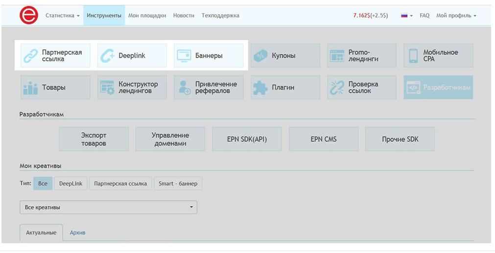 CPA-платформа для заработка на AliExpress