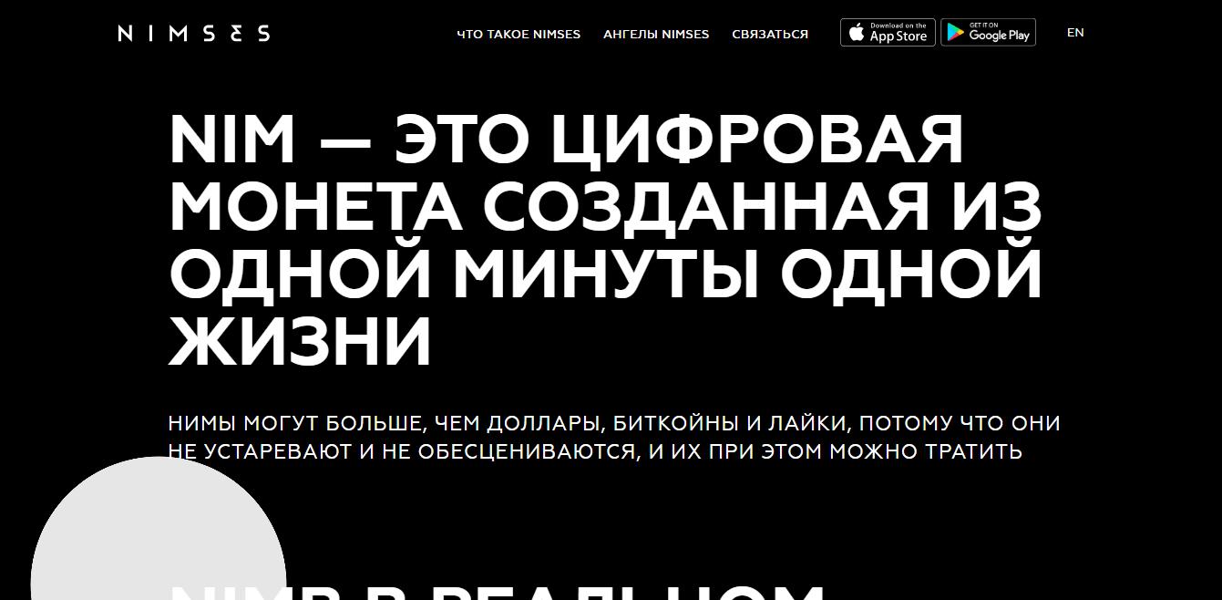 Официальный сайт Nimses.com