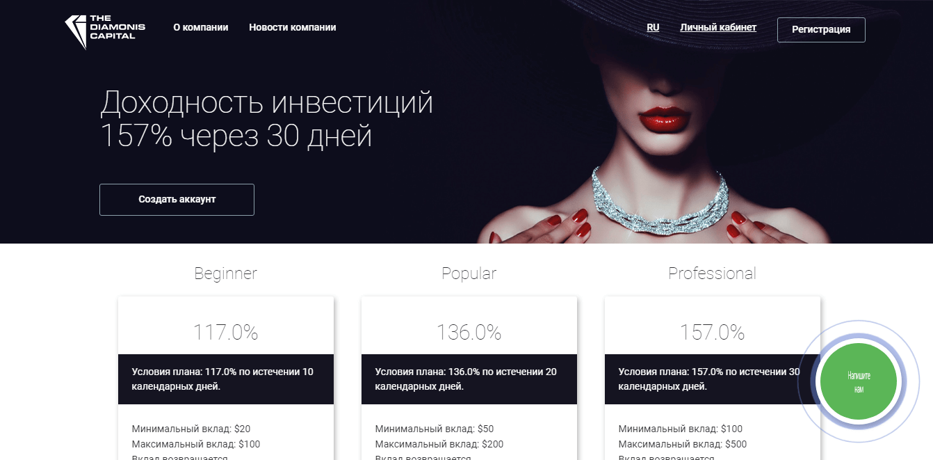 Официальный сайт The Diamonis Capital | diamonis.com