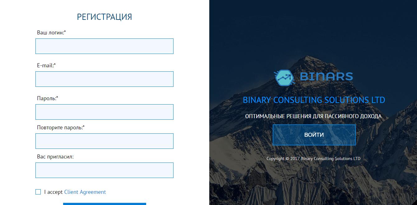 Регистрация в компании Binars