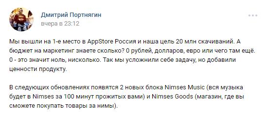 Дмитрий Портнягин написал о выходе Nimses Music