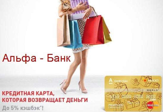 Кредитная карта Альфа-банка с кэшбеком поможет взять срочно денег в долг