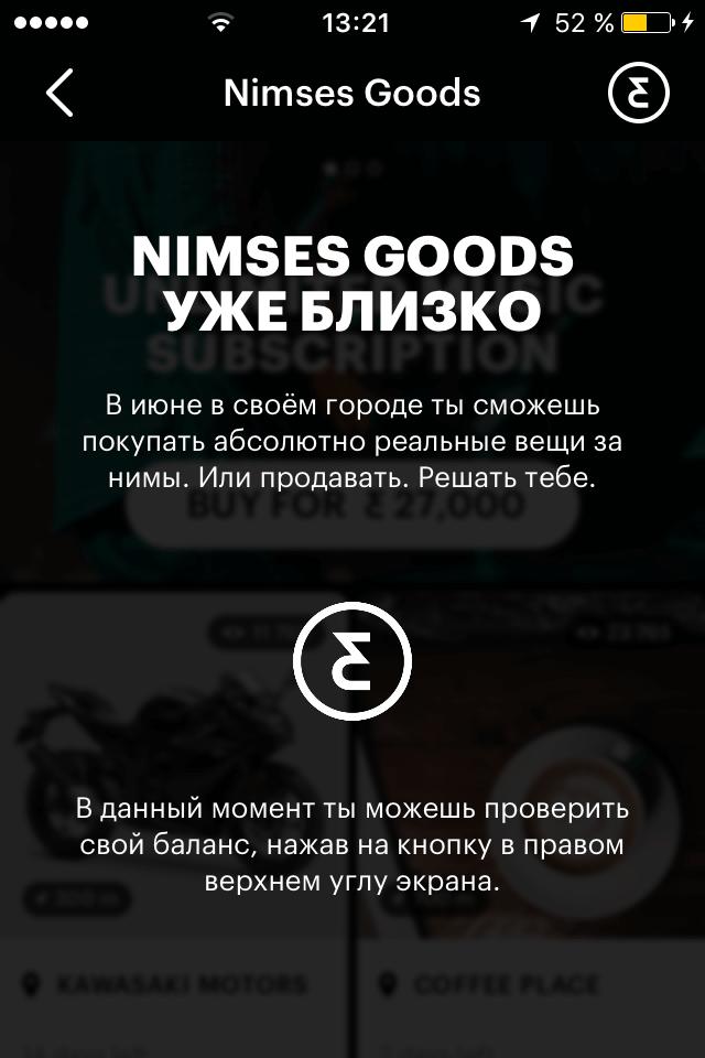 Как вывести и потратить нимы в Nimses