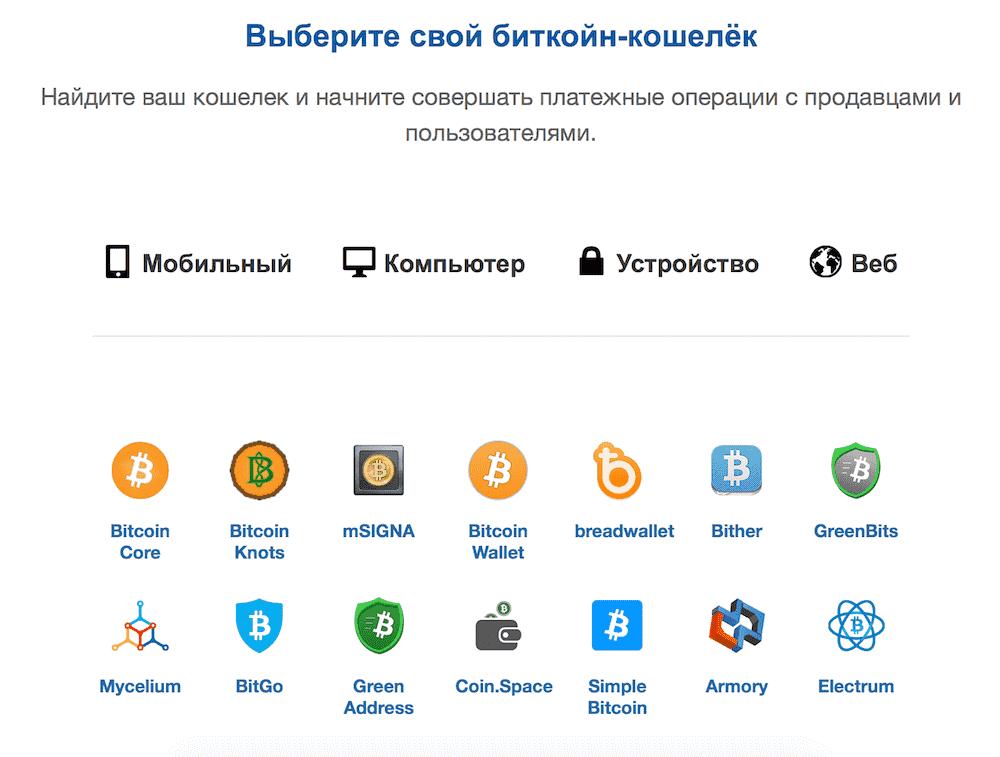 На официальном сайте Bitcoin.org можно выбрать подходящий вам кошелек.