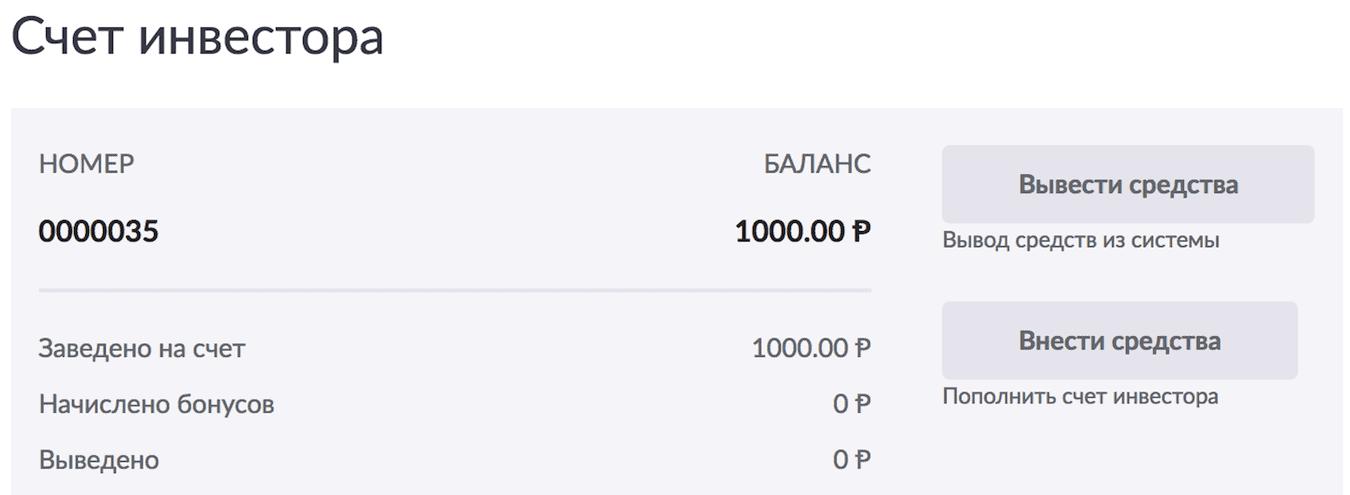 Первый депозит на платформе Vprofite.club