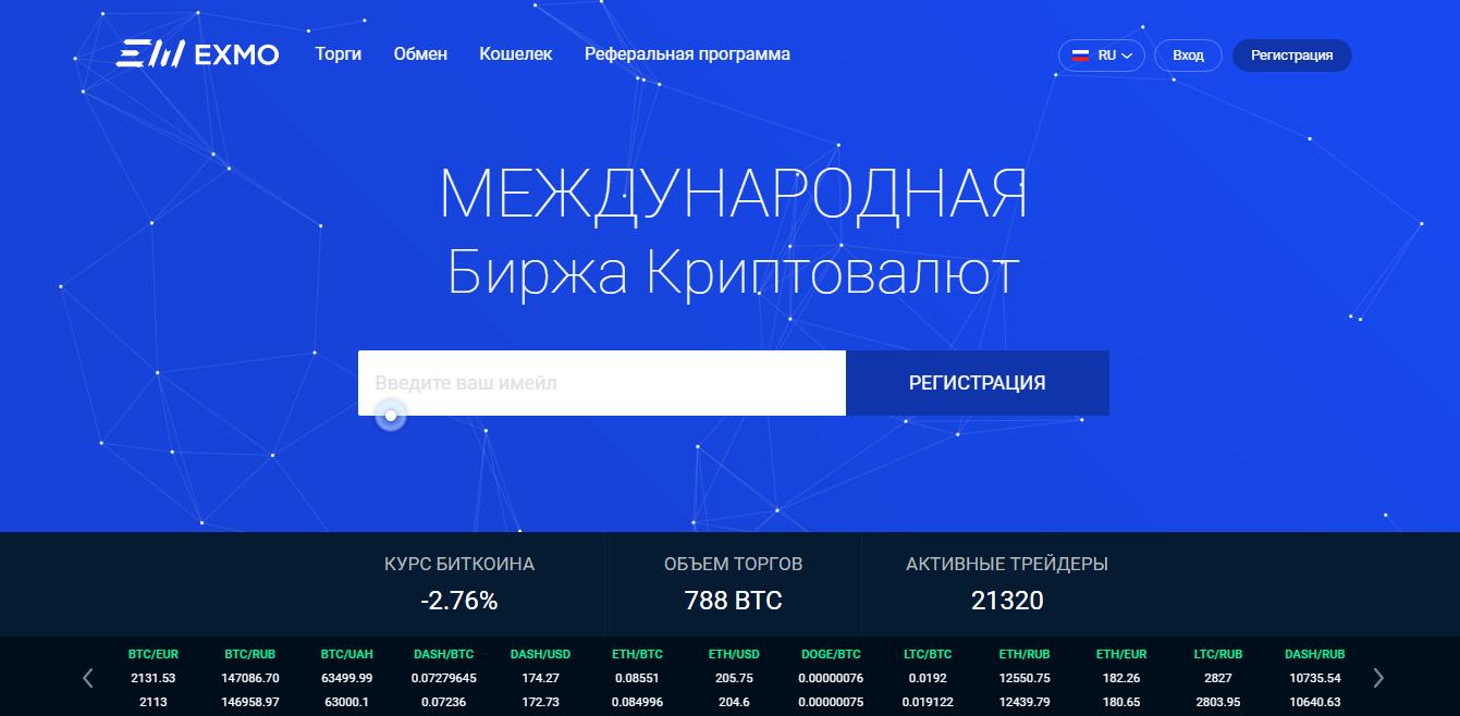 Официальный сайт биржи Exmo