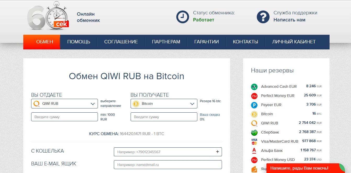 Официальный сайт обменника криптовалюты 60сек