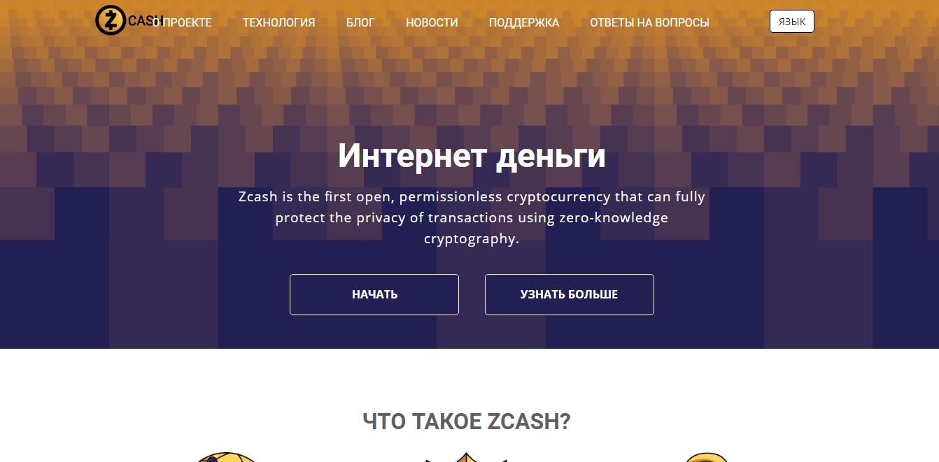 Официальный сайт криптовалюты Zcash