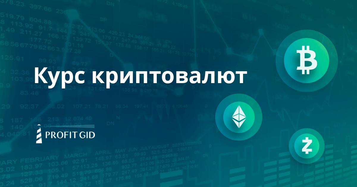 Цена на криптовалюты в рублях психология для торговли на форекс