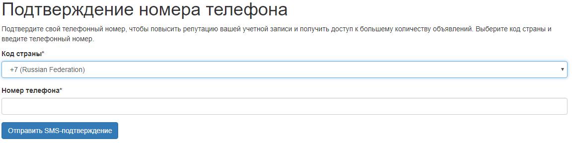 SMS-верификация на LocalBitcoins