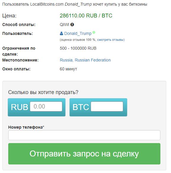 Как продать Биткоин на LocalBitcoins