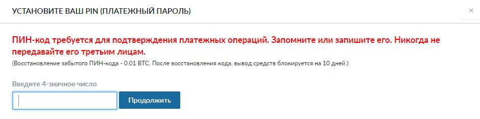 PIN-код на Livecoin