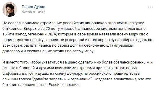 Павел Дуров поделился своим мнением о запрете криптовалюты