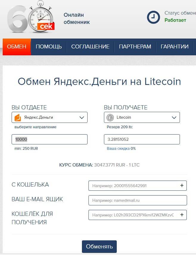 Как обменять криптовалюту Лайткоин
