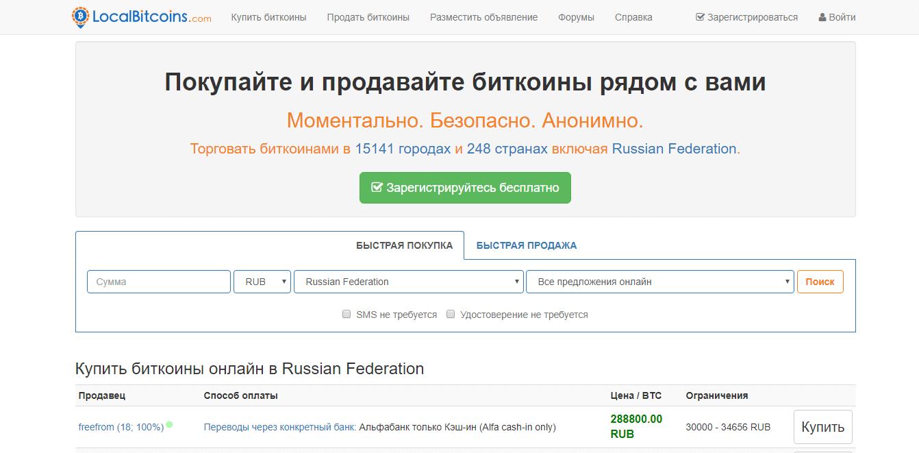 Официальный сайт LocalBitcoins
