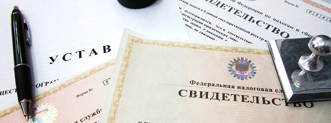 Как открыть ООО - необходимый пакет документов