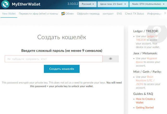 Хранение криптовалюты Ethereum