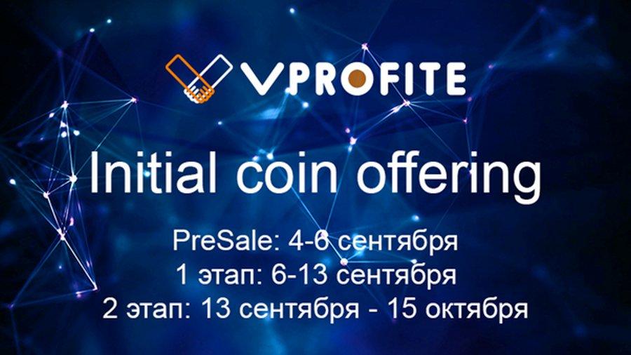 ICO от Vprofite