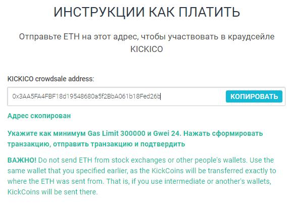 Кошелек KickICO для инвестирования в ETH