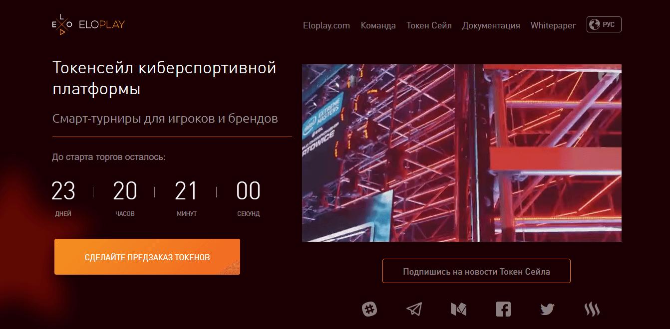 Официальный сайт ICO EloPlay