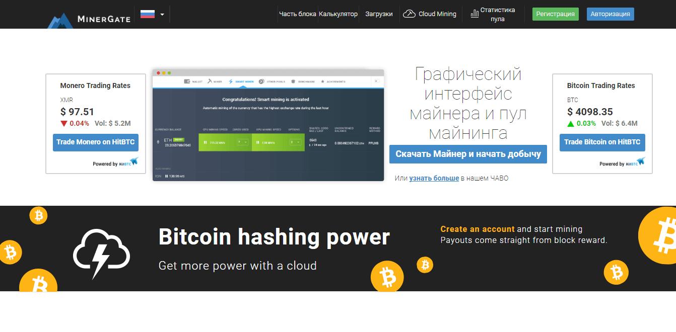 Официальный сайт MinerGate