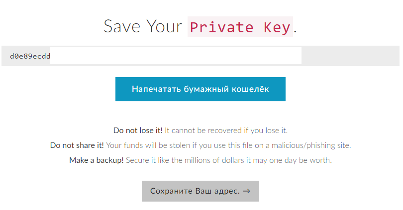 Private Key MyEtherWallet