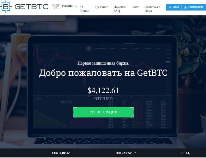 Биржа криптовалют GetBTC