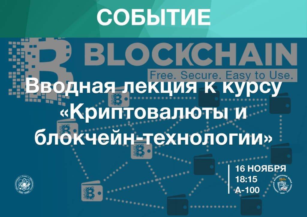 Лекция в МИФИ по курсу Криптовалюты и блокчейн-технологии