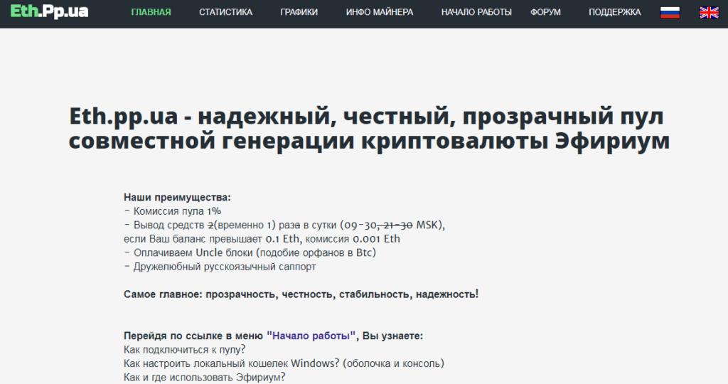 Главная страница пула Eth.pp.ua