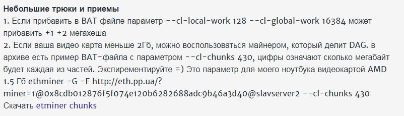 Секреты для правильной настройки майнера Eth.pp.ua