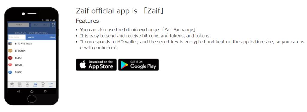Мобильное приложение Zaif