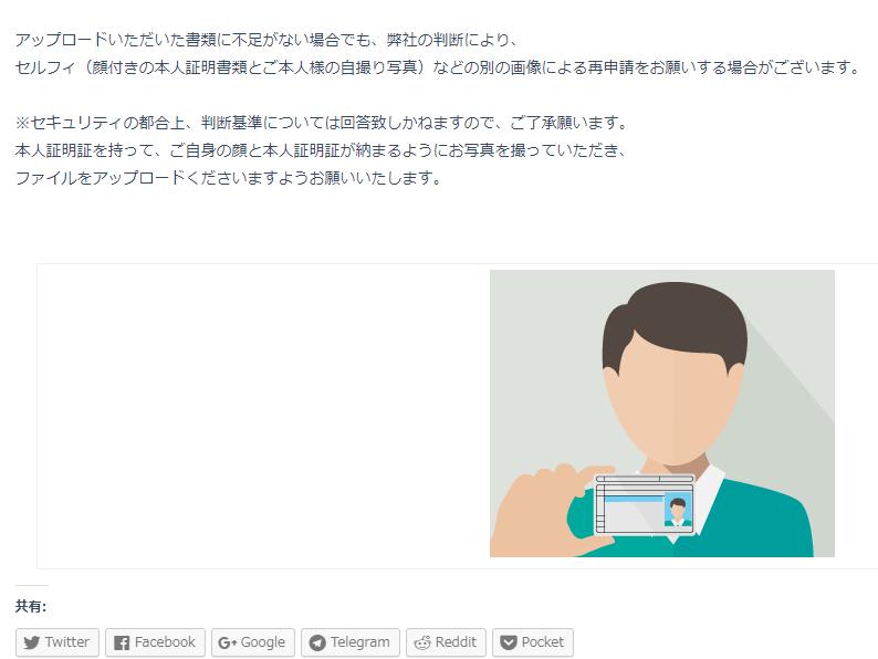 Как должно выглядеть селфи с ID-картой