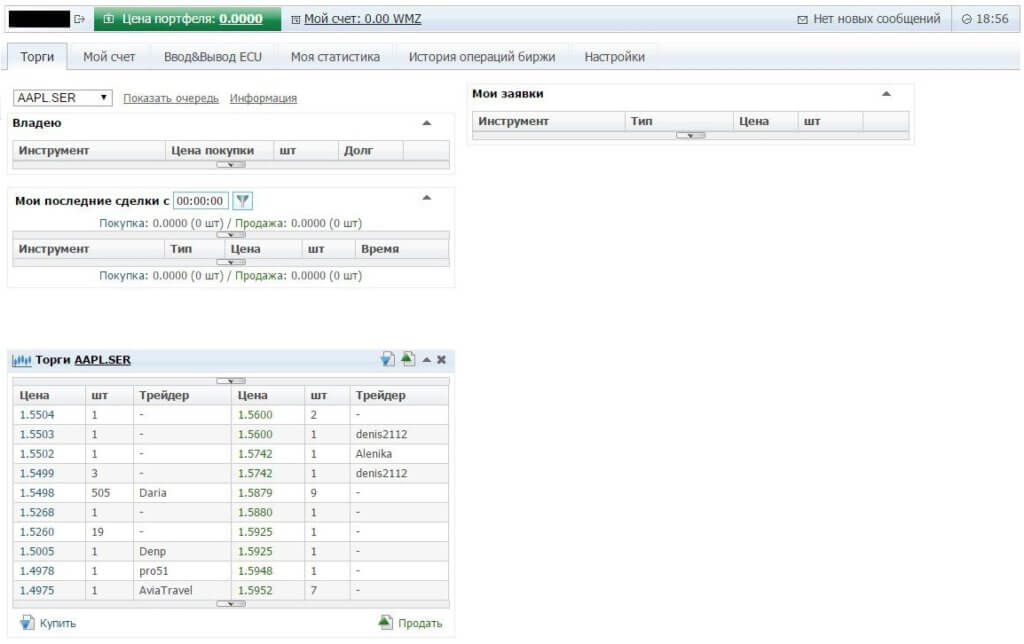Оформление заявки на бирже INDX