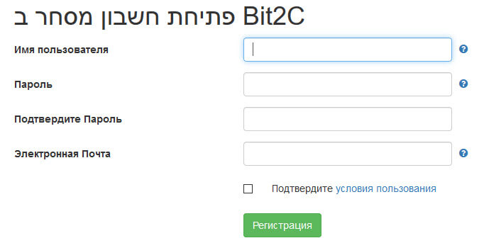 Регистрация на Bit2c