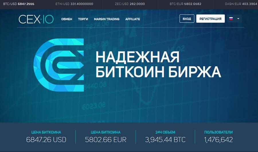 Биржа криптовалют CEX.IO