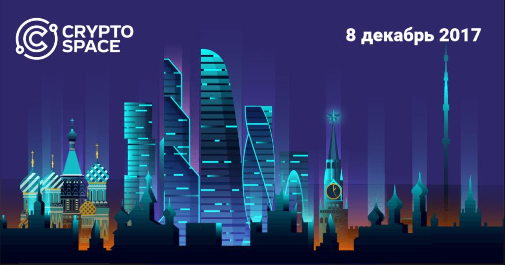 Cryptospace Moscow